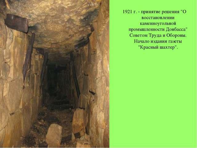 """1921 г. - принятие решения """"О восстановлении каменноугольной промышленности Д..."""