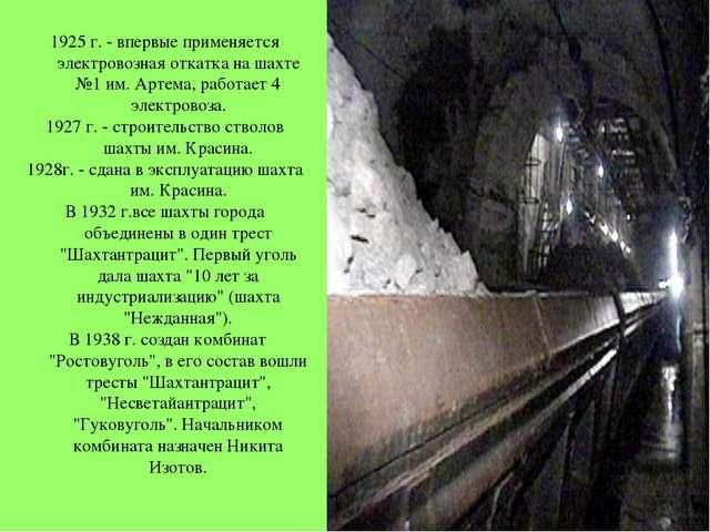1925 г. - впервые применяется электровозная откатка на шахте №1 им. Артема, р...