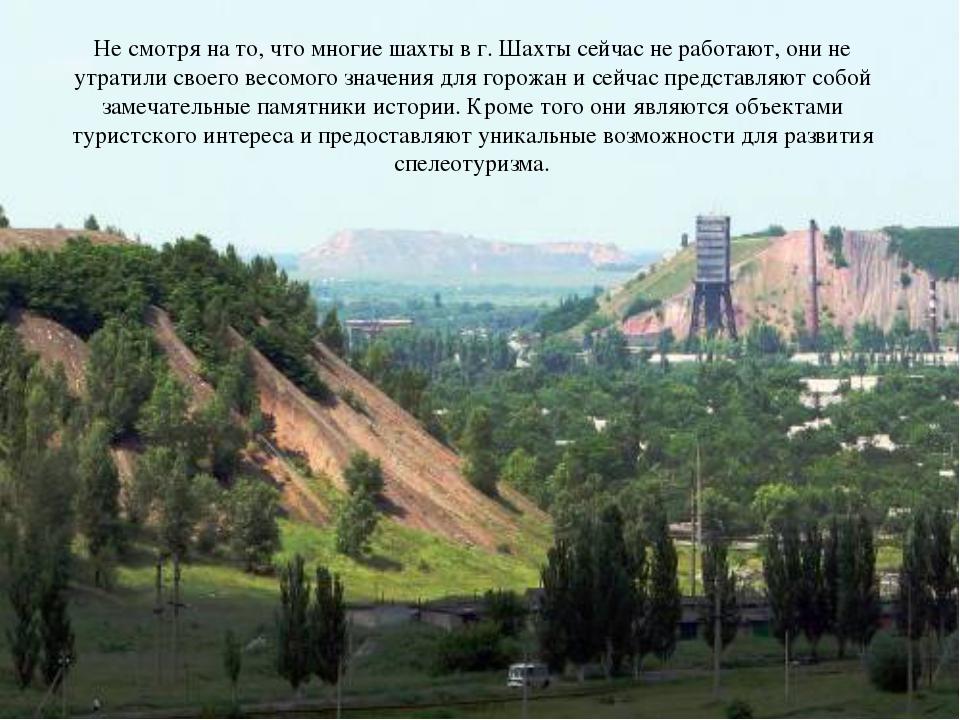 Не смотря на то, что многие шахты в г. Шахты сейчас не работают, они не утрат...