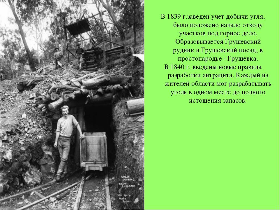В 1839 г.заведен учет добычи угля, было положено начало отводу участков под г...