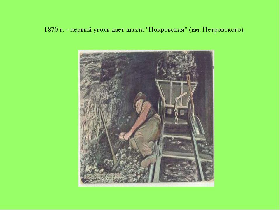 """1870 г. - первый уголь дает шахта """"Покровская"""" (им. Петровского)."""