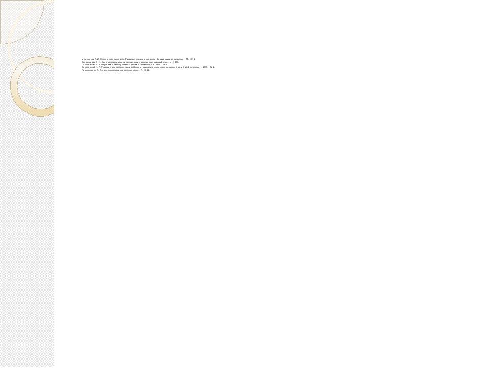 Мещеряков А. И. Слепоглухонемые дети: Развитие психики в процессе формирован...
