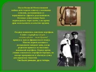 После Великой Отечественной войны дети ходили в школу с полевыми сумками, до