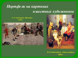 Ф.П. Решетников «Опять двойка» 1952 г С.А. Григорьев «Вратарь» 1949 г Портфе