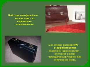 В 60 годы портфели были все как один – из коричневого кожзаменителя. А во вто