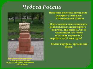 Памятник простому школьному портфелю установлен в Белгородской области Идея