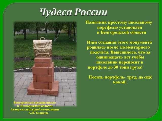 Памятник простому школьному портфелю установлен в Белгородской области Идея...
