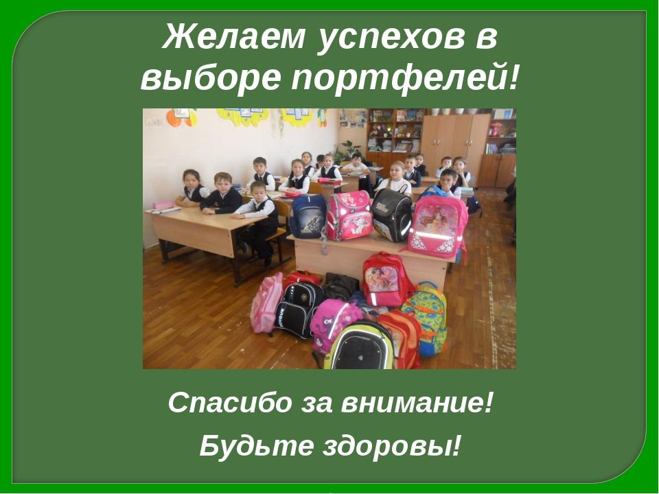 Желаем успехов в выборе портфелей! Спасибо за внимание! Будьте здоровы! .
