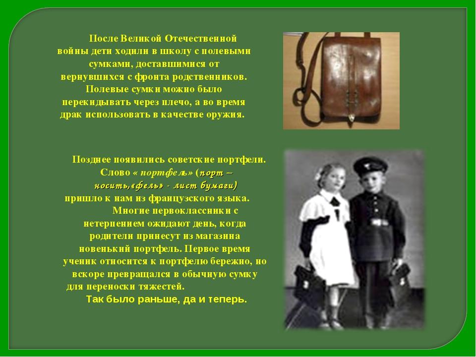 После Великой Отечественной войны дети ходили в школу с полевыми сумками, до...