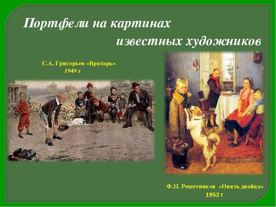 Ф.П. Решетников «Опять двойка» 1952 г С.А. Григорьев «Вратарь» 1949 г Портфе...