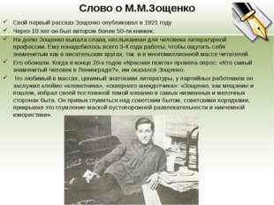 Слово о М.М.Зощенко Свой первый рассказ Зощенко опубликовал в 1921 году Через