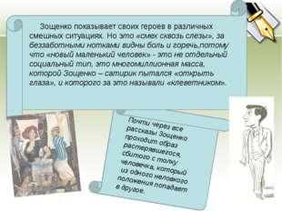 Зощенко показывает своих героев в различных смешных ситуациях. Но это «смех