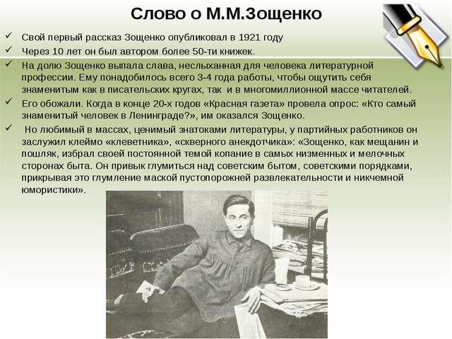 Слово о М.М.Зощенко Свой первый рассказ Зощенко опубликовал в 1921 году Через...