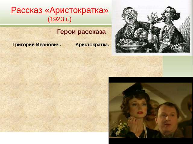 Рассказ «Аристократка» (1923 г.) Герои рассказа Григорий Иванович. Аристократ...