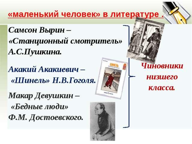 «маленький человек» в литературе . СамсонВырин– «Станционный смотритель» А.С....