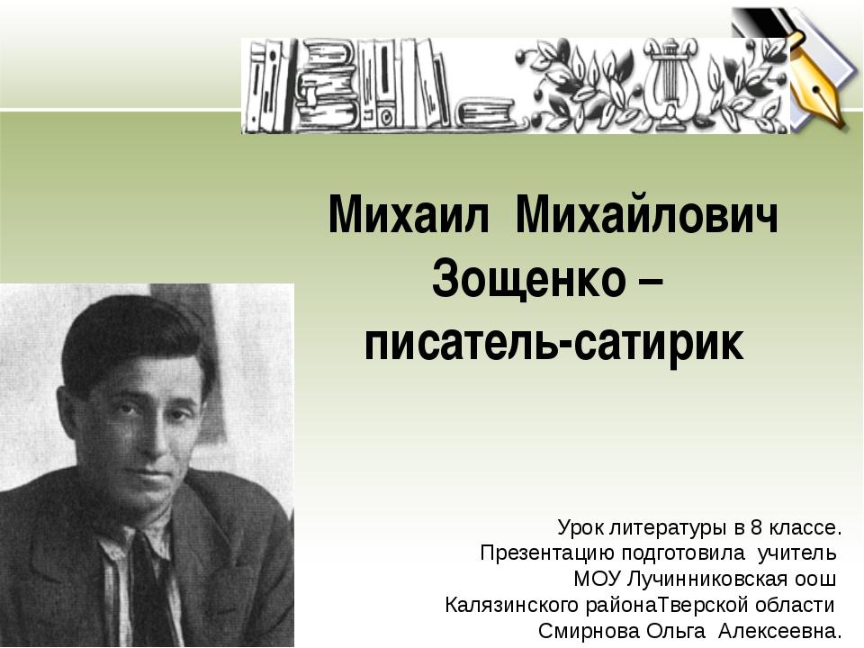 Михаил Михайлович Зощенко – писатель-сатирик Урок литературы в 8 классе. През...