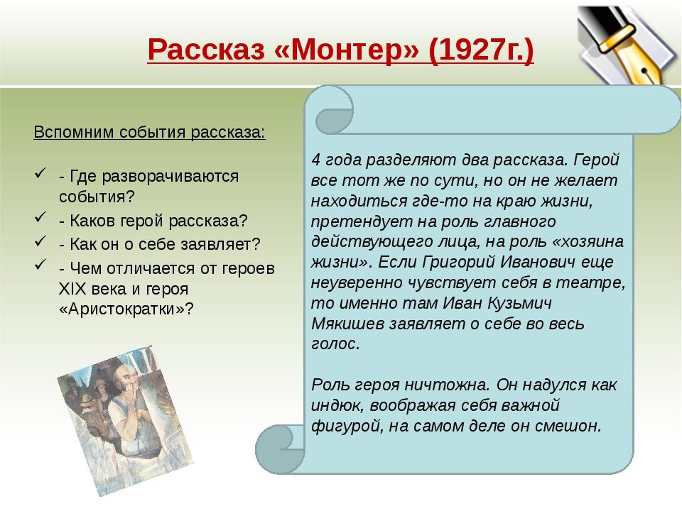 Рассказ «Монтер» (1927г.) Вспомним события рассказа: - Где разворачиваются со...