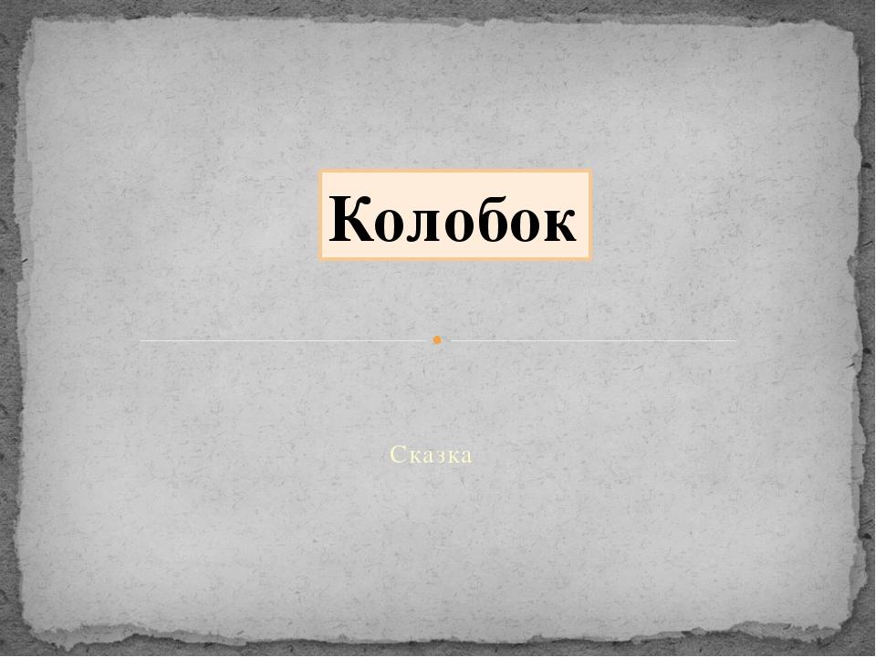Сказка Колобок