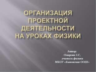 Автор: Омарова З.Г, учитель физики МБОУ «Быковская ООШ»