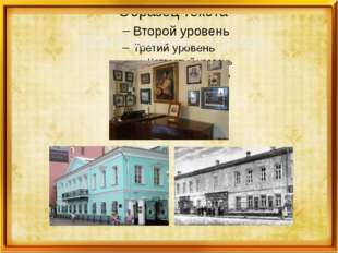 Дом Пушкина в Москве Москва - это город, где Пушкин родился и провел свое де