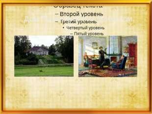 Дом Пушкина в Михайловском С сельцом Михайловским в Псковской губернии, имен