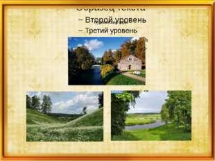 Пушкинские горы Пушкинские Го́ры — посёлок городского типа, административный