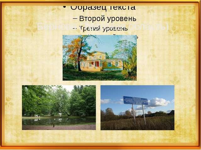 Бернова (Тверская область) Бернова (Тверская область) поселения Старицкого р...