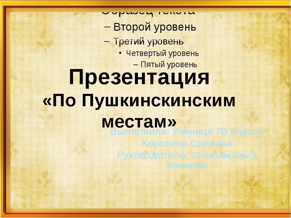 Пушкинские чтения – 2014. Презентация «По Пушкинскинским местам» Выполнила:...