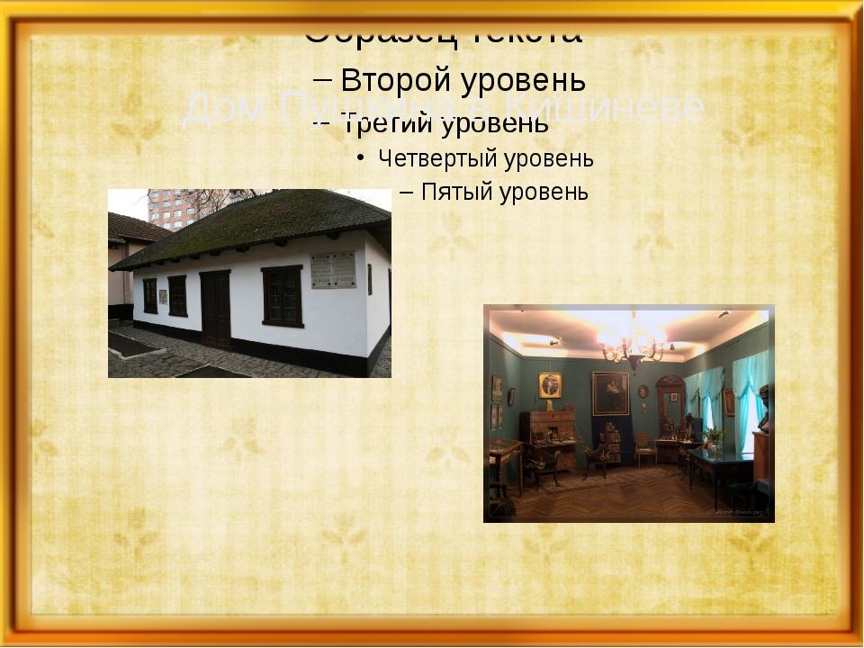 Дом Пушкина в Кишинёве А.С. Пушкин в Кишинёве написал поэмы «Бахчисарайский...