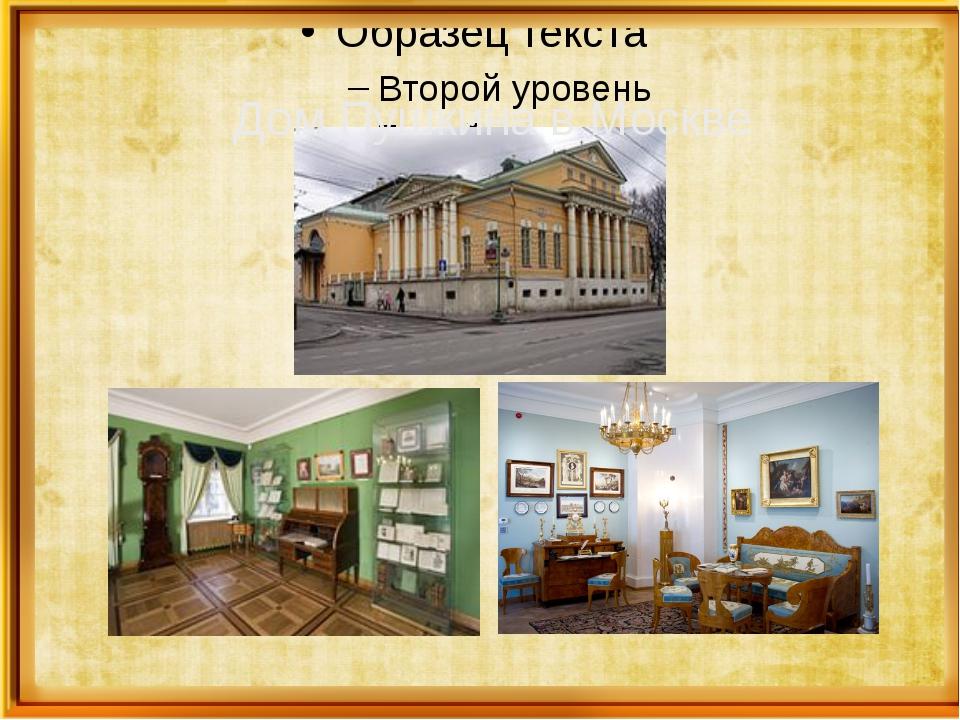 Дом Пушкина в Москве Москва - это город, где Пушкин родился и провел свое де...