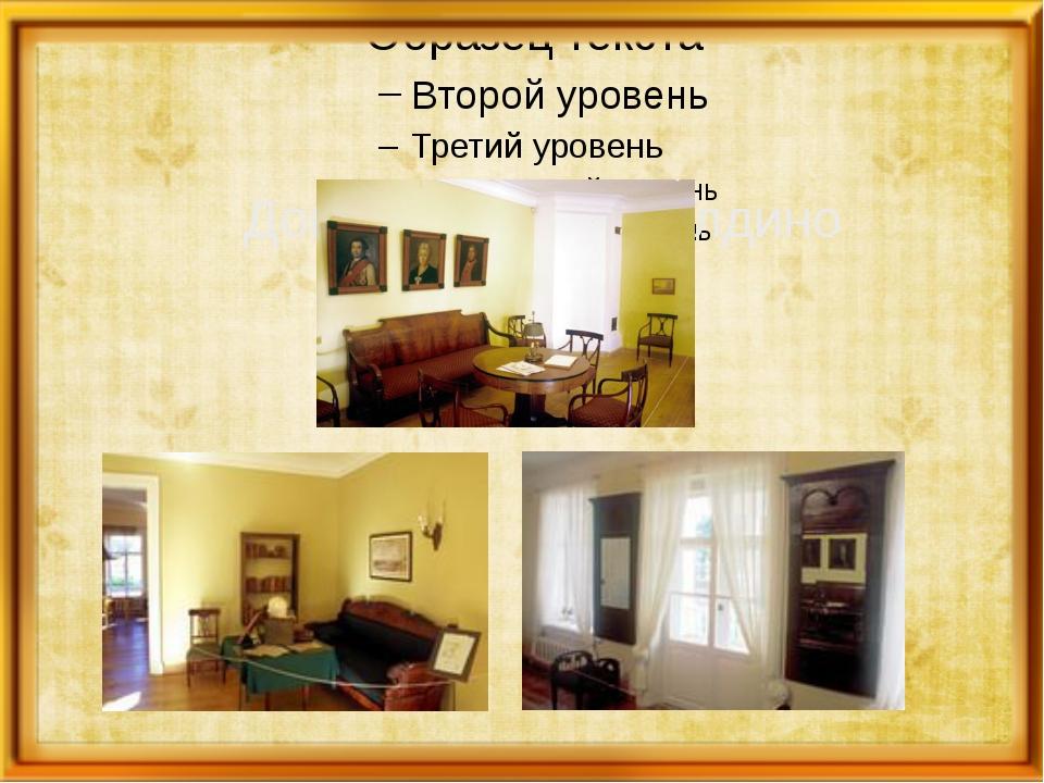 Дом Пушкина в Болдино Болдино – одно из тех «говорящих» мест, которое расска...