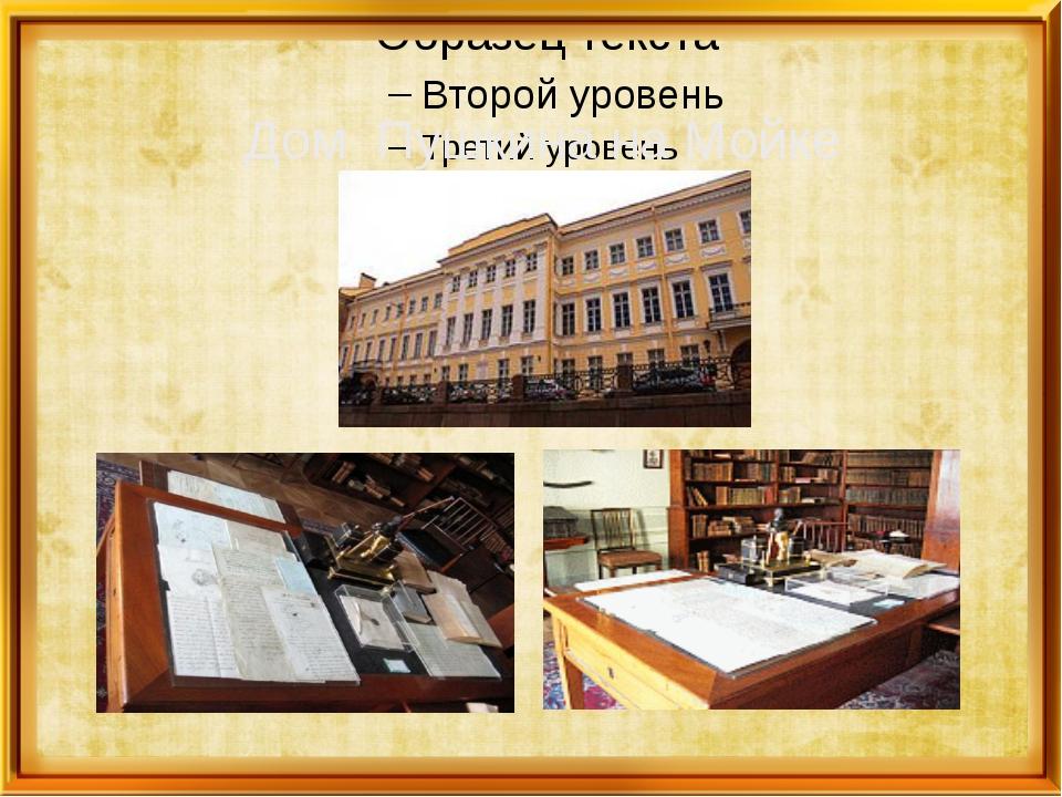 Дом Пушкина на Мойке дом в классическом стиле принадлежал княгине Софье Григ...