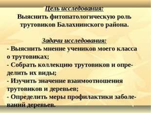 Цель исследования: Выяснить фитопатологическую роль трутовиков Балахнинского