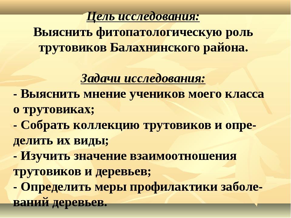 Цель исследования: Выяснить фитопатологическую роль трутовиков Балахнинского...