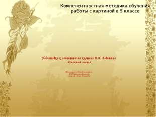 Подготовка к сочинению по картине И.И. Левитана «Золотая осень» Презентацию п