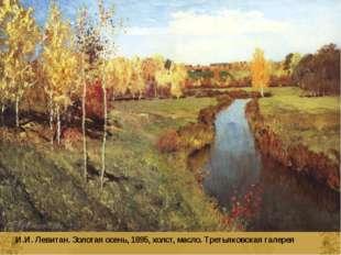 И.И. Левитан. Золотая осень, 1895, холст, масло. Третьяковская галерея