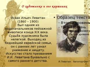 О художнике и его картинах И.Левитан. Автопортрет Исаак Ильич Левитан (1860 –