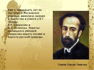 Уже в тринадцать лет он поступил в Московское училище живописи, ваяния и зодч