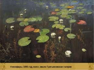 Ненюфары. 1895 год, холст, масло Третьяковская галерея