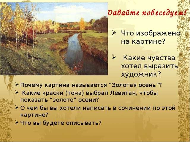 """Давайте побеседуем! Почему картина называется """"Золотая осень""""? Какие краски (..."""