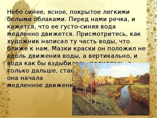 Небо синее, ясное, покрытое легкими белыми облаками. Перед нами речка, и каже...