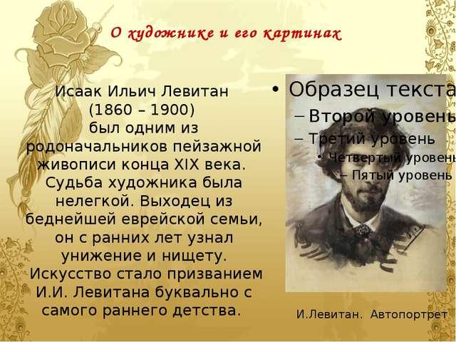 О художнике и его картинах И.Левитан. Автопортрет Исаак Ильич Левитан (1860 –...