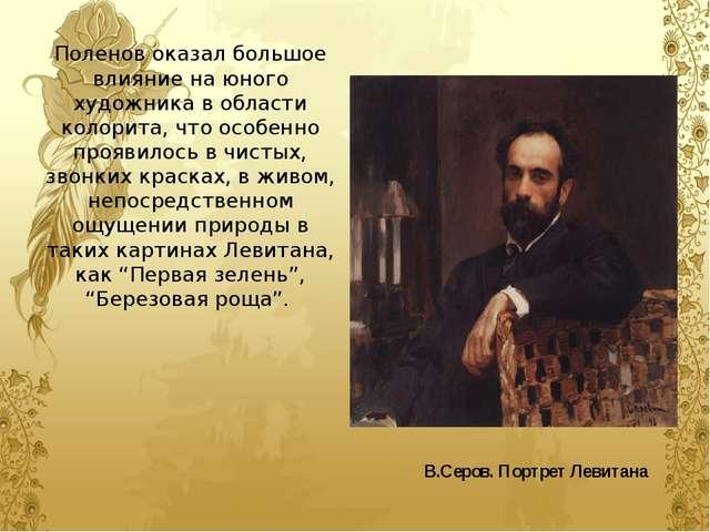 Поленов оказал большое влияние на юного художника в области колорита, что осо...