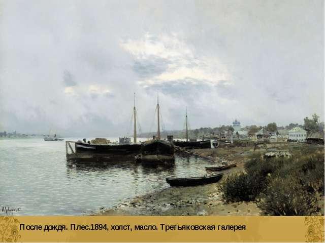 После дождя. Плес.1894, холст, масло. Третьяковская галерея