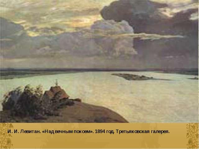 И. И. Левитан. «Над вечным покоем». 1894 год. Третьяковская галерея.