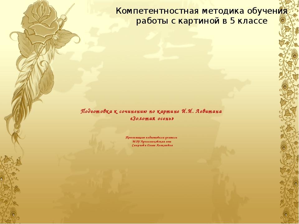 Подготовка к сочинению по картине И.И. Левитана «Золотая осень» Презентацию п...