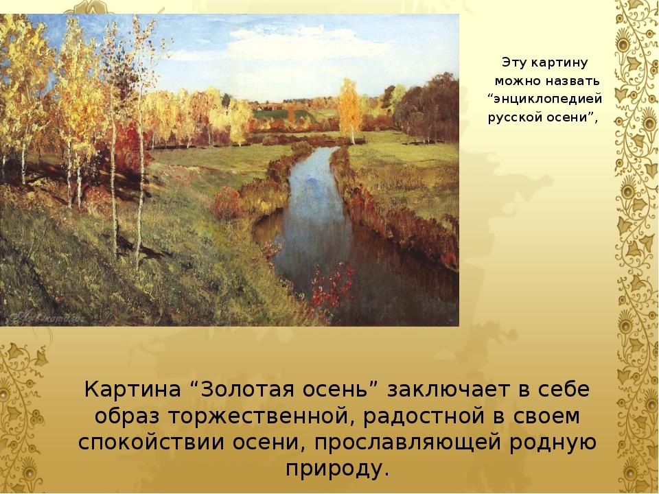 """Эту картину можно назвать """"энциклопедией русской осени"""", Картина """"Золотая осе..."""