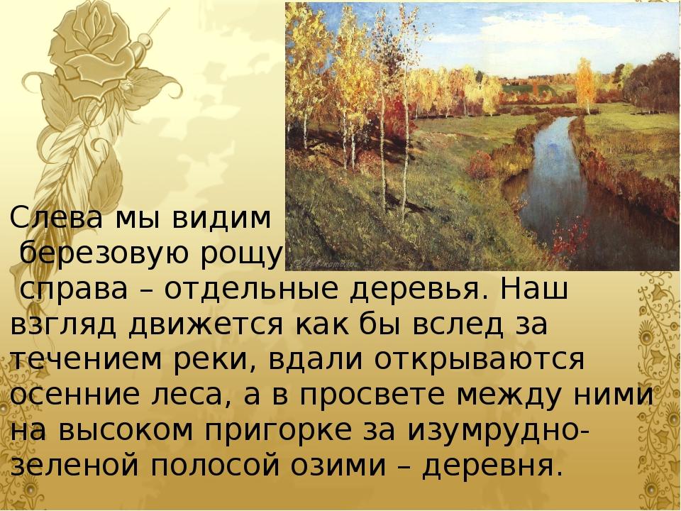 Стихи к картине левитана золотая осень
