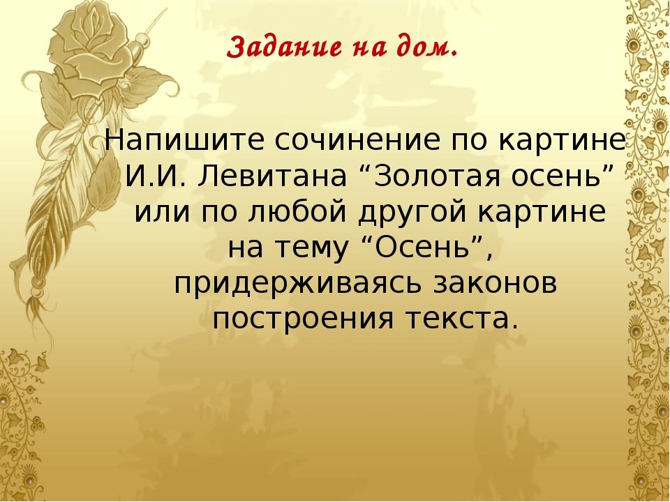 """Задание на дом. Напишите сочинение по картине И.И. Левитана """"Золотая осень"""" и..."""