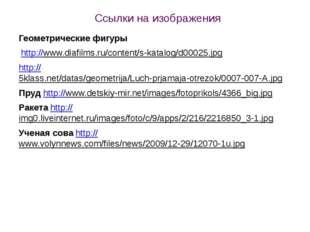 Ссылки на изображения Геометрические фигуры http://www.diafilms.ru/content/s-
